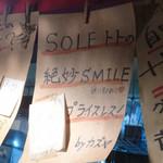 平塚バル SOLE - 唯一書かされたポップ       探してみてください
