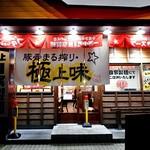 麺作ブタシャモジ - 入り口