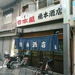 橋本酒店 -