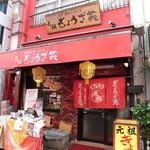 75403302 - 元祖ぎょうざ苑 定食 神戸南京町(元町)