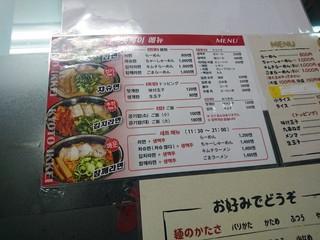 京都 いっけい - 2017.10