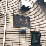 喜楽 - プレート@2017/10