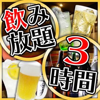 【飲み放題3時間制】各種宴会の飲み放題120分→180分に★