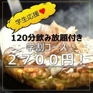 ★学生さん応援★【学割コース2700円】7品/2h飲み放題付