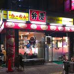 らーめん弁慶 - 店舗外観 2017.8.29