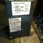 野菜肉巻き&蒸し料理 蒸っしゅ FURUTA -