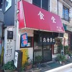 75416495 - 食堂 伊賀 2017年10月