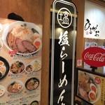 ひるがお 東京駅店 -