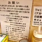 自家製ラーメン大者 - トッピング説明【内観】