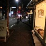 ハンナ家のマフィン - 後方上に武蔵野市の表示看板が見えます