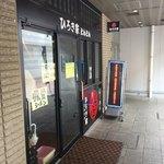 ひろき家 - お店の入口