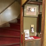 井泉 - 2階への階段