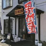 菜根譚 北海道中華 - 店舗建物横に駐車場ございます。
