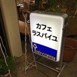 カフェ・ラスパイユ -
