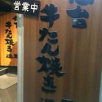 牛たん焼き 仙台 辺見 -