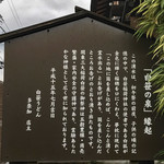 白笹うどん 多奈加 - 「白笹の泉」