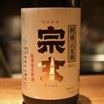 高太郎 - 宗玄 純米 八反錦 無濾過生原酒