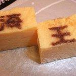 北陸富山回転寿司かいおう - 玉子焼き