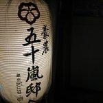 五十嵐邸 銀座 -