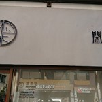 閑茶坊 - JR大久保駅から、ほんの数歩のところにある。