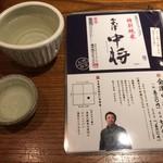 四十八漁場 - ファーストドリンク 会津中将 特別純米 ひやおろし