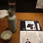 四十八漁場 - 三井の寿 Porcini(ぽるちーに) 温燗