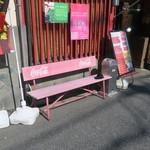 下町食堂 春屋 - 店外の喫煙スペース