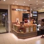 ボビーユーハイム / 神戸牛のミートパイ ペリエ千葉店 -
