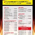マッスルバー福岡 - 有料ドリンクメニュー