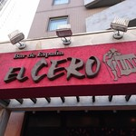 スペインバル ElceloUno -