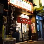 王龍ラーメン - 王龍ラーメン 高松瓦町店