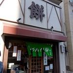 村上屋餅店 -