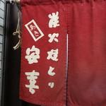 炭火焼とり 安喜 - ☆暖簾がお出迎え!(^^)!☆