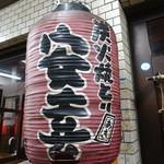 炭火焼とり 安喜 - ☆名物提燈(^^ゞ☆