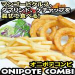 ペルフェクト - 【オニポテコンビ】フライドポテトとオニオンリングのお得なコンビ。3種類のソース(タマリンド、ケチャップ、マンゴーピクルス)を単独または混ぜてお召し上がりください。