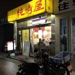 純情屋 - 店の外観