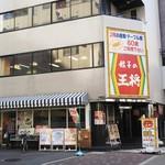 餃子の王将 - お店の外観