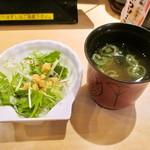 ふじ丸 - 味噌汁 サラダ