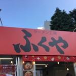 ふくやラーメン - 外観(大つけ麺博 大感謝祭)