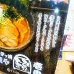 75462557 - 鯛出汁&豚骨のWスープ♪