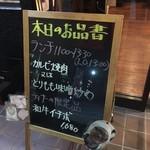清須 ぶっちぎり焼肉 やすお - 外観3 限定品やオススメは早く注文すべしっ!! 2017/10/27