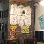 清須 ぶっちぎり焼肉 やすお - 内観6 芸能人も来ているんです!! 2017/10/27