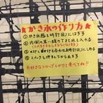 清須 ぶっちぎり焼肉 やすお - ドリンクバーでかき氷!? part 1 2017/10/27