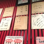 らぁ麺 三軒屋 - 店内に多数のサイン