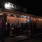 らぁ麺 三軒屋 - 店舗外観