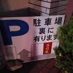 ラーメンきら家 -