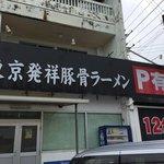 Tetsumenenishi -