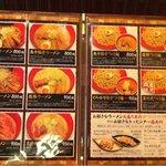 麺匠 竹虎 - メニューです。