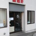 星龍軒 - 店舗入口外観