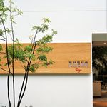 ENEKO Tokyo - 外観